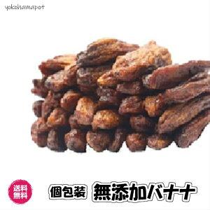 (無添加バナナ 個包装 1kg)ドライフルーツ ドライバナナ バナナ 砂糖不使用 送料無料 業務用 セロ巻