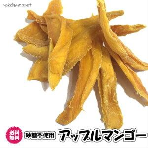 (砂糖不使用 アップルマンゴー 500g)ドライフルーツ  ドライマンゴー 砂糖不使用 全国 送料無料 アップル マンゴー 4573136992120