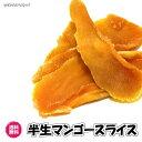 「完熟マンゴーでつくった半生ドライマンゴー」210g/70g×3パック マンゴー ドライフルーツ(マンゴースライス×3…