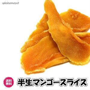 「完熟マンゴーでつくった半生ドライマンゴー」1kg マンゴー ドライフルーツ(マンゴースライス 1kg)セブ産 ドライマンゴー 全国送料無料