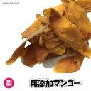 無添加 ドライマンゴー 500g ドライフルーツ 砂糖不使用 マンゴー 全国 送料無料 チャック袋 (無マンゴー500g)フォンダンウォーター 食品添加物不使用 自然食品 業務用 お徳用 フィリピン産