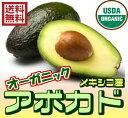 (オーガニック アボガド 約6kg) 24個から30個 USDA認証 アボカド 無農薬 有機栽培 メキシコ 青果