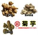 洗い(産地いろいろ 菊芋 約3kg 常温)サイズ込 イヌリン 菊芋 生 きくいも 青果 キクイモ