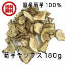 【お届け迄2週間以上頂いております】【送料無料】生から(菊芋チップス180g) サイズ込 イヌリン 菊芋  きくい…