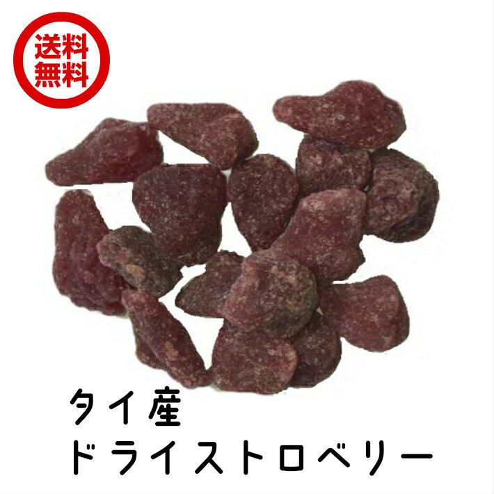 送料無料 (ドライストロベリー 500g ) ドライフルーツ ビタミンC イチゴ 苺
