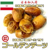 イラン(ゴールデンデーツ300g/100gパックが3パック)ドライフルーツナツメヤシデーツ砂糖不使用無添加全国送料無料