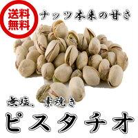 【送料無料】(無塩ピスタチオ70gパックが3パック)ナッツ木の実ドライロースト