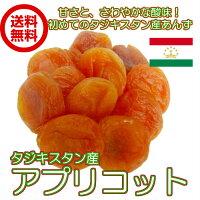 (タジキスタン産アプリコット240g/80gが3パック)砂糖不使用ドライフルーツアプリコットドライあんずドライ杏アンズあんず全国送料無料