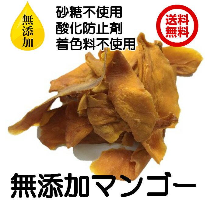 無添加 ドライマンゴー 140g/70gが2パック ドライフルーツ 砂糖不使用 (無添加ドライマンゴー70g×2)全国送料無料 フォンダンウォーター