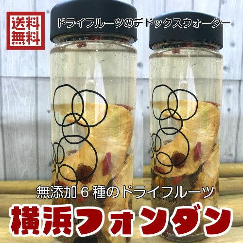 送料無料 6種の無添加ドライフルーツのフォンダンセット(フォンダンギフト ボトル付き)ギフト プレゼント
