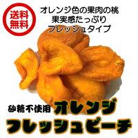 (オレンジフレッシュピーチ140g/70gパックが2パック)無着色砂糖不使用/ドライフルーツ黄桃桃送料無料