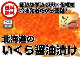 北海道産(いくら醤油漬け 400g 200g×2箱)冷凍 いくら 化粧箱