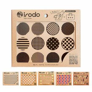 イロド Irodo ファブリックステッカー 布用転写シール 日本製 オリジナル フォレスト トライアングル フェイス ドット パターンドット リトルスター マスク ペンケース エコバッグ あな
