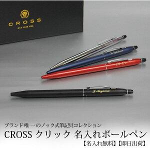 【即日出荷/名入れ対応】CROSS クロス クリック ボールペン 成人祝い プレゼント 大人 ノック式 ミッドナイトブルー クローム サテンブラック レッド 贈り物 ギフト