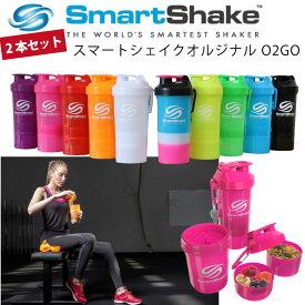 多機能 シェイカー 2本セット【送料無料】SmartShake O2GO スマートシェイク オーツーゴー 400ml&120ml&160ml 2層コンテナ スムージー ボトル 高機能 プロテイン シェイカー ダイエット