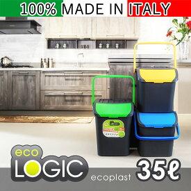 ECOLOGIC 35L エコロジック 35リットル イタリア製 収納 ケース ecoplast エコプラス ゴミ箱 おしゃれ 外 軽量 耐久性 機能性 エコ 分類 ケース 生ごみ 屋外 猫 おむつ かわいい 密閉 キッチン スタイリッシュ コンパクト 3段 ごみ箱 重ねる ダストボックス