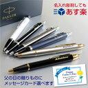 【送料無料】父の日 プレゼント 名入れ ボールペン パーカー IM & IMコアライン 高級 ...