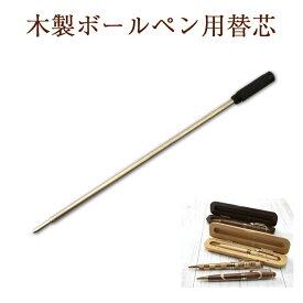 ウッドボールペン替え芯 ブラック ※ボールペンと同時購入なら同梱発送送料無料になります。 決済方法はカード・銀行振込のみ、代引き不可となります
