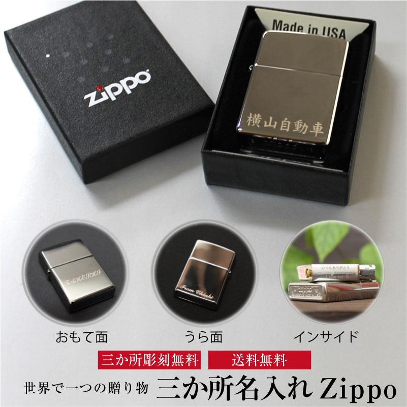 【送料無料】名入れ ジッポ Zippo ZIPPO 3点彫刻 必ず喜ばれる名入れプレゼント 彫刻 名入 名入り 誕生日 記念日 煙草 タバコ 葉巻 母の日 父の日 おしゃれ 敬老の日 贈り物 贈答 ギフト プレゼント 特別