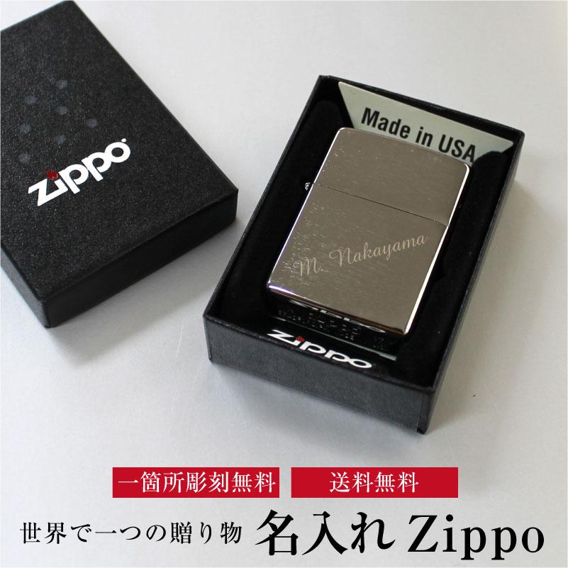 【送料無料】名入れ ジッポ Zippo ZIPPO 必ず喜ばれる名入れプレゼント 彫刻 名入 名入り 誕生日 記念日 煙草 タバコ 葉巻 母の日 父の日 おしゃれ 敬老の日 贈り物 贈答 ギフト プレゼント 特別