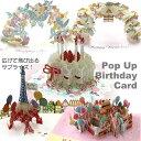 誕生祝 誕生日 飛び出すカード バースデーポップアップカード  プレゼントにプラスして サプライズ 【メール便送料無料】