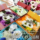 【送料無料】花の入浴剤 バスフレグランスボックスアレンジ クリスマス ソープフラワー フラワーボックス