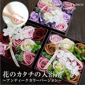 バスフレグランス アンティークボックス バロック 花の形の入浴剤 バスフラワー フラワーギフト バレンタイン ソープフラワー フラワーボックス