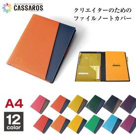 父の日 プレゼント 【ゆうパケット送料無料】キャサロスファイルノートカバーA4