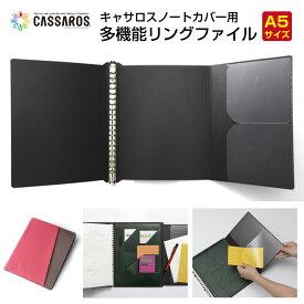 【ゆうパケット送料無料】キャサロスA5ノートカバー用多機能リングファイル(スリム)
