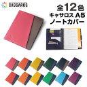 【メール便送料無料】キャサロス A5ノートカバー CASSAROS 背幅拡張タイプ 全12色 カバーノート レインボープライド