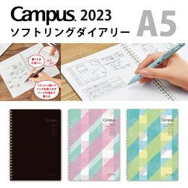 コクヨ KOKUYO ソフトリングダイアリー 2021年 A5 ブラック スカイ 水玉 1年分のノートと手帳がこれ1冊に!! キャンパスダイアリー