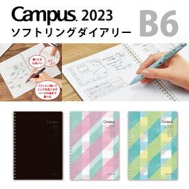 コクヨ KOKUYO ソフトリングダイアリー 2021年 B6 ブラック スカイ 水玉 1年分のノートと手帳がこれ1冊に!! キャンパスダイアリー