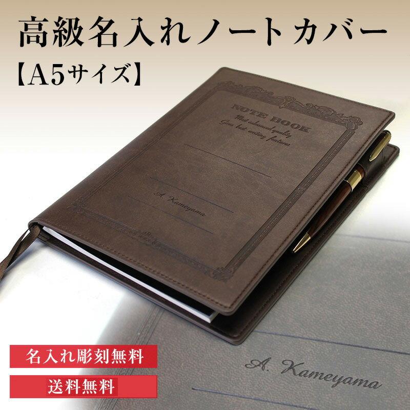 【名入れ彫刻無料】アピカ C.D. NOTEBOOK WEAR A5 ノートカバー 高級ノートカバー【送料無料】