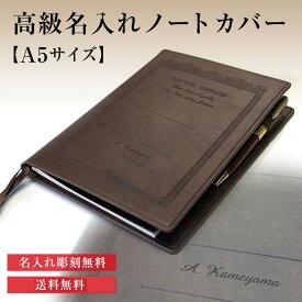父の日 プレゼント 【名入れ彫刻無料】アピカ C.D. NOTEBOOK WEAR A5 ノートカバー 高級ノートカバー 父の日【送料無料】