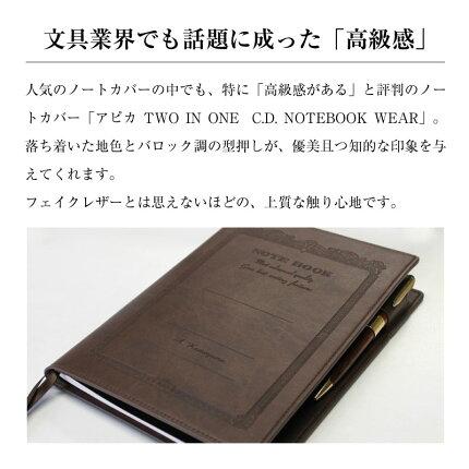 【名入れ彫刻無料】アピカC.D.NOTEBOOKWEARA5ノートカバー高級ノートカバー【送料無料】