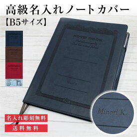 【父の日 プレゼント 名入れ彫刻無料】アピカ C.D. NOTEBOOK WEAR B5 ノートカバー 高級ノートカバー【送料無料】