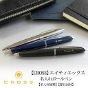 【即日出荷/名入れ対応】クロス CROSS エイティエックス ボールペン バソールトブラック トランスルーセントブルーラ…