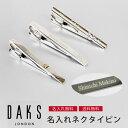 【送料無料】【名入れ彫刻無料】DAKS 名入れネクタイピン ダックスネクタイピン 名入れ 父の日