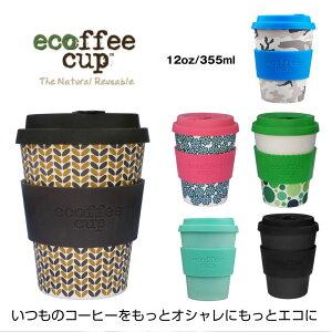 エコーヒーカップ Mサイズ 12oz ecoffeecup