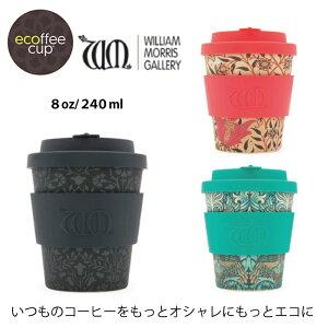 ecoffeecup エコーヒーカップ ウィリアムモリス Sサイズ【8oz】 竹繊維 エコ eco ウォルサムストウ ケルムスコット アースリーパラダイス