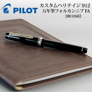 パイロット PILOT カスタムヘリテイジ912 FA フォルカン 万年筆 中字軟 プッシュ式コンバーター付き