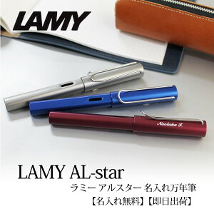 ラミー LAMY アルスター AL-star 万年筆 名入れ ディープパープル オーシャンブルー グラファイト