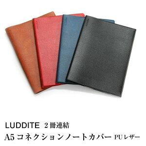 A5 ノートカバー ラダイト LUDDITE コネクション 日本製 連結専用 2冊用 発砲塩ビ W162×H220×D10