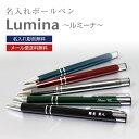 名入れボールペン Lumina 〜ルミーナ〜 父の日 母の日 敬老の日 記念 記念品 記念日 プレゼント 贈り物 贈物 ネーム…