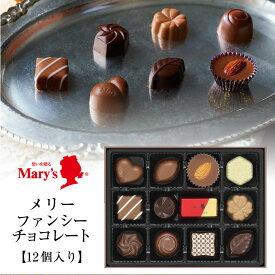 バレンタインに メリーファンシーチョコレート12個入