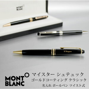 父の日 MONT BLANC モンブラン ボールペン マイスターシュテュッククラシック ゴールド ゴールドコーティング ツイスト式