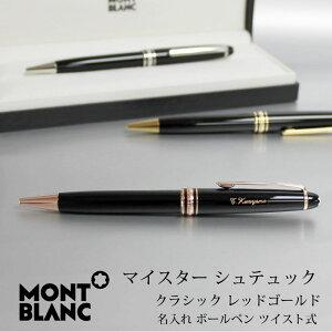 父の日 MONTBLANC モンブラン ボールペン マイスターシュテュックレッドゴールドクラシックボールペン ツイスト式