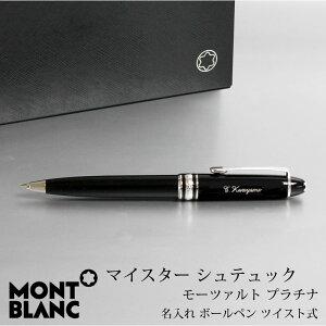 父の日 MONT BLANC モンブラン ボールペン マスターシュテュッククラシック モーツァルトプラチナ オマージュ・ア・W.A ツイスト式 スマート