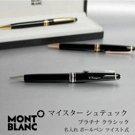 MONT BLANC モンブラン ボールペン マイスターシュテュック クラシック プラチナ 成人祝い プレゼント 大人 プラチナコーティング ツイスト式