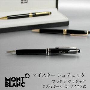 父の日 MONT BLANC モンブラン ボールペン マイスターシュテュック クラシック プラチナ プレゼント 大人 プラチナコーティング ツイスト式